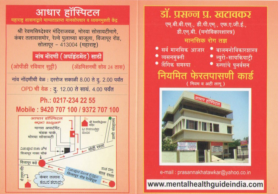 Red Card Facility at Aadhar Hospital